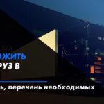 как растаможить товар в Украине, DCH Group, таможенный брокер, таможенно брокерские услуги