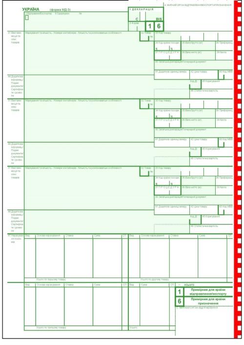 Декларация на бумажном носителе. Форма МД-3